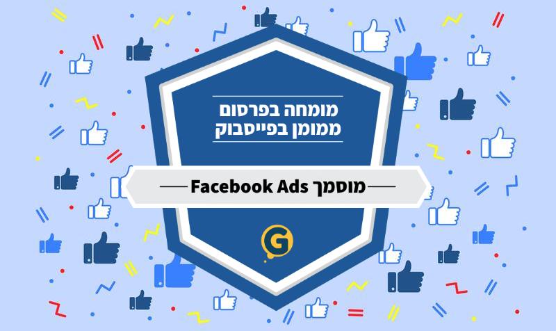 הכשרה והתמחות בפרסום ממומן בפייסבוק